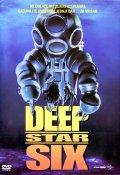 Смотреть Глубоководная звезда шесть онлайн на Кинопод бесплатно