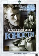 Смотреть фильм Ошибки юности онлайн на KinoPod.ru бесплатно