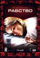 Смотреть фильм Рабство онлайн на KinoPod.ru платно