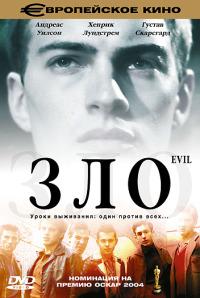 Смотреть Зло онлайн на Кинопод бесплатно