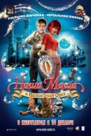 Смотреть фильм Наша Маша и Волшебный орех онлайн на Кинопод бесплатно