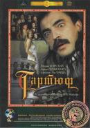 Смотреть фильм Тартюф онлайн на Кинопод бесплатно