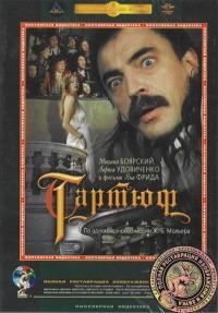Смотреть Тартюф онлайн на Кинопод бесплатно