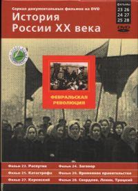 Смотреть Февральская революция онлайн на Кинопод бесплатно