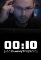 Смотреть фильм 00:10 онлайн на Кинопод бесплатно