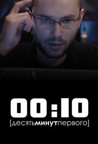 Смотреть 00:10 онлайн на Кинопод бесплатно