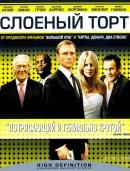Смотреть фильм Слоеный торт онлайн на KinoPod.ru платно