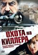 Смотреть фильм Охота на киллера онлайн на Кинопод бесплатно