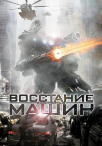 Смотреть Восстание машин онлайн на KinoPod.ru бесплатно