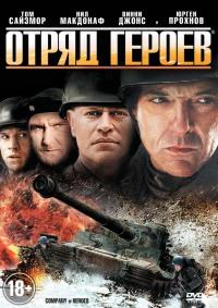 Смотреть Отряд героев онлайн на KinoPod.ru бесплатно