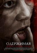 Смотреть фильм Одержимая онлайн на KinoPod.ru платно