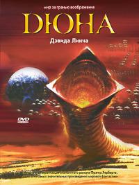 Смотреть Дюна онлайн на Кинопод бесплатно