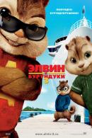 Смотреть фильм Элвин и бурундуки 3 онлайн на Кинопод бесплатно
