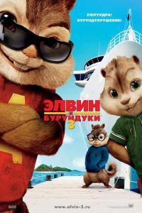 Смотреть Элвин и бурундуки 3 онлайн на Кинопод бесплатно