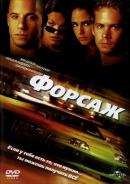 Смотреть фильм Форсаж онлайн на KinoPod.ru платно