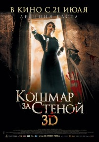 Смотреть Кошмар за стеной онлайн на Кинопод бесплатно