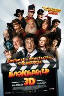Смотреть фильм Блокбастер 3D онлайн на Кинопод бесплатно
