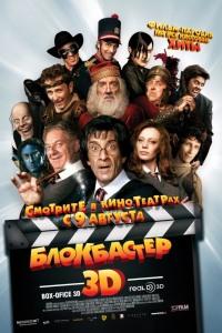 Смотреть Блокбастер 3D онлайн на Кинопод бесплатно