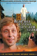 Смотреть фильм Как Иванушка-дурачок за чудом ходил онлайн на KinoPod.ru бесплатно