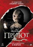 Смотреть фильм Приют онлайн на Кинопод бесплатно