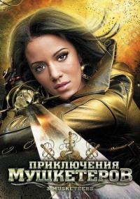 Смотреть Приключения мушкетеров онлайн на Кинопод бесплатно