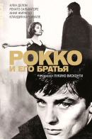 Смотреть фильм Рокко и его братья онлайн на KinoPod.ru платно