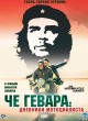 Смотреть фильм Че Гевара: Дневники мотоциклиста онлайн на Кинопод бесплатно