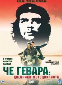 Смотреть Че Гевара: Дневники мотоциклиста онлайн на Кинопод бесплатно