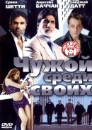 Смотреть фильм Чужой среди своих онлайн на KinoPod.ru бесплатно