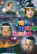 Смотреть фильм Эта веселая планета онлайн на Кинопод бесплатно