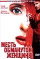 Смотреть фильм Месть обманутой женщины онлайн на Кинопод бесплатно