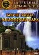 Смотреть фильм Запретные темы истории: Ковчег Завета: Эфиопский след онлайн на Кинопод бесплатно