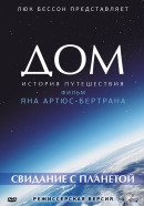 Смотреть фильм Дом. История путешествия онлайн на KinoPod.ru бесплатно