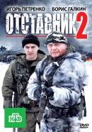 Смотреть фильм Отставник 2 онлайн на Кинопод бесплатно