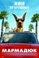Смотреть фильм Мармадюк онлайн на Кинопод бесплатно