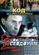 Смотреть фильм Оперативный псевдоним 2: Код возвращения онлайн на KinoPod.ru бесплатно