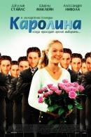 Смотреть фильм Каролина онлайн на KinoPod.ru платно