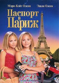 Смотреть Паспорт в Париж онлайн на Кинопод бесплатно