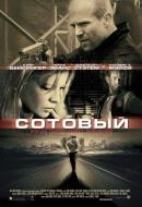 Смотреть фильм Сотовый онлайн на KinoPod.ru платно