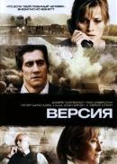 Смотреть фильм Версия онлайн на KinoPod.ru платно