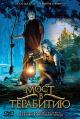Смотреть фильм Мост в Терабитию онлайн на Кинопод бесплатно