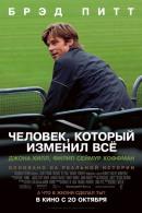 Смотреть фильм Человек, который изменил всё онлайн на KinoPod.ru платно