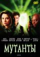 Смотреть фильм Мутанты онлайн на Кинопод бесплатно