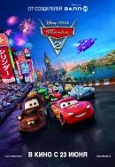 Смотреть фильм Тачки 2 онлайн на Кинопод бесплатно