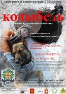 Смотреть фильм Колыбель онлайн на Кинопод бесплатно