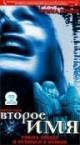 Смотреть фильм Второе имя онлайн на Кинопод бесплатно