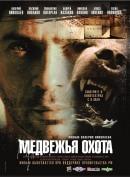 Смотреть фильм Медвежья охота онлайн на Кинопод бесплатно