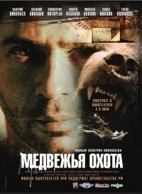 Смотреть Медвежья охота онлайн на Кинопод бесплатно