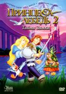 Смотреть фильм Принцесса Лебедь 2: Тайна замка онлайн на KinoPod.ru платно