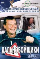Смотреть фильм Дальнобойщики онлайн на KinoPod.ru бесплатно